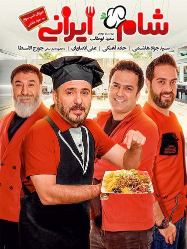 دانلود مسابقه شام ایرانی فصل یازدهم شب سوم