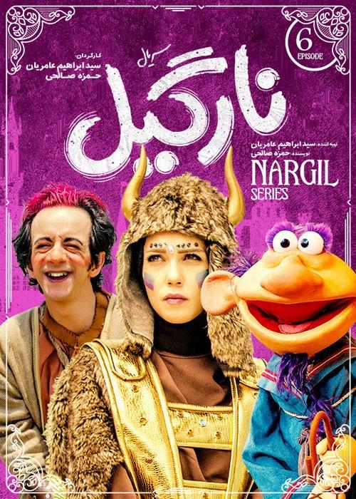 نایس موزیکا Nargil-Series-Episode-06 دانلود سریال نارگیل قسمت ششم